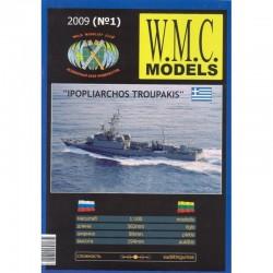 """Graikijos karo laivyno raketinis laivas """"Ypopliarchos Troupakis"""""""